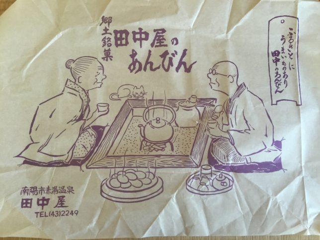 山形赤湯 田中屋のあんびんは午前中で完売します